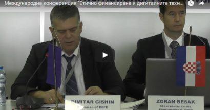 Откриване на Международната конференция на 27-28.09.2016г.