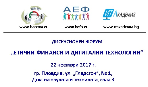 """Дискусионен форум """"Етични финанси и дигитални технологии"""", 22.11.2017"""